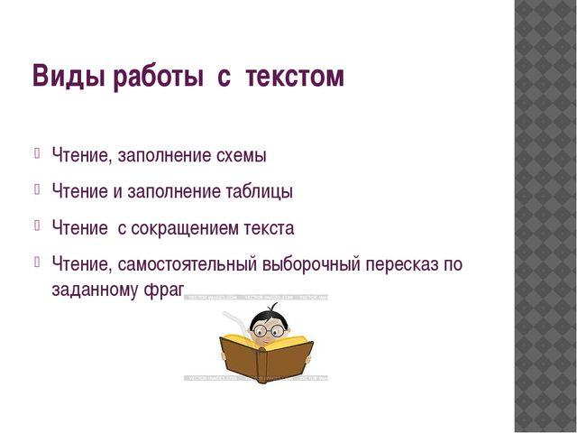 Виды работы с текстом Чтение, заполнение схемы Чтение и заполнение таблицы Чт...