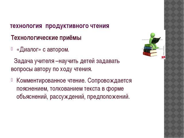 технология продуктивного чтения Технологические приёмы «Диалог» с автором. За...