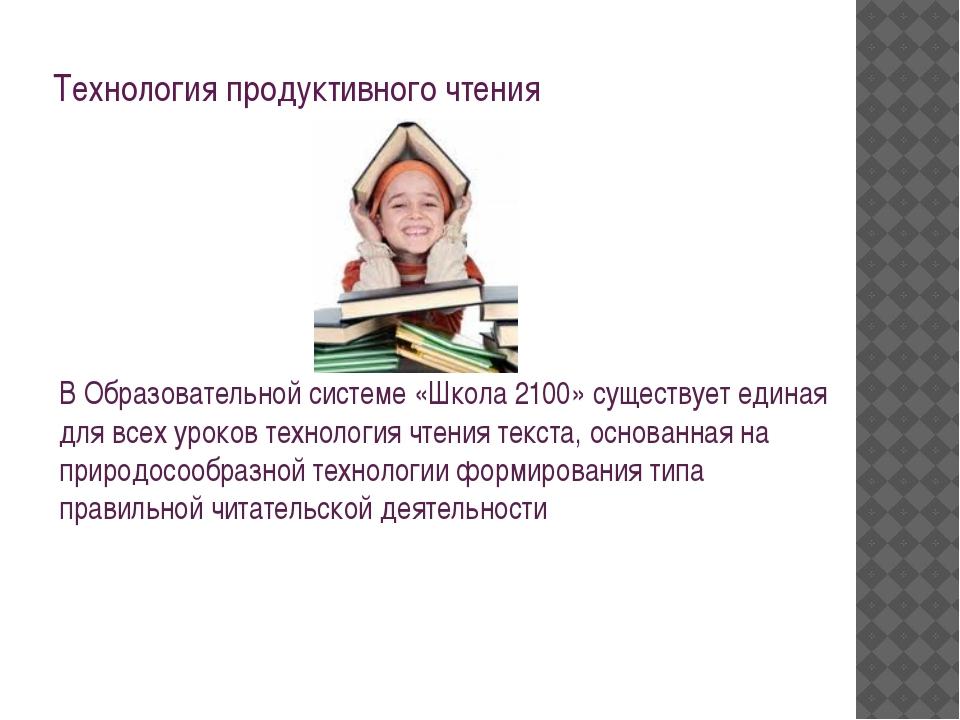 Технология продуктивного чтения В Образовательной системе «Школа 2100» сущест...