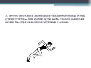 3.Глубокий выпад левой (правой)ногой с наклоном туловища вперед, руки полусог