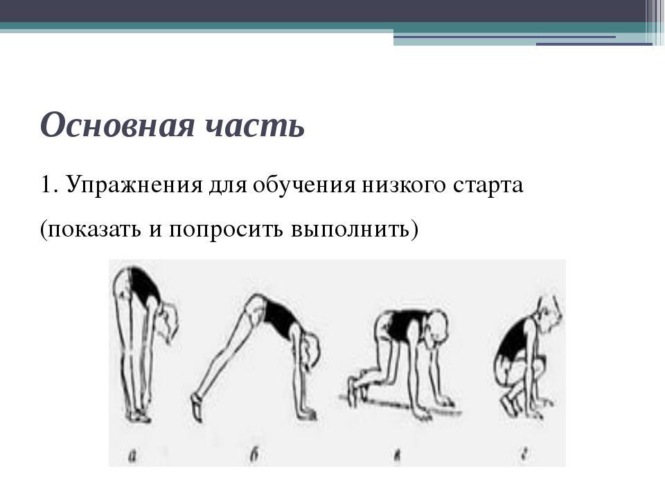 Основная часть 1. Упражнения для обучения низкого старта (показать и попросит...