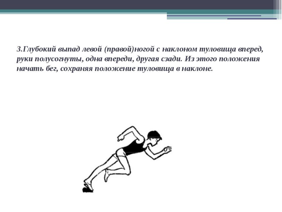 3.Глубокий выпад левой (правой)ногой с наклоном туловища вперед, руки полусог...