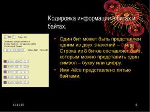 * * Кодировка информации в битах и байтах. Один бит может быть представлен од