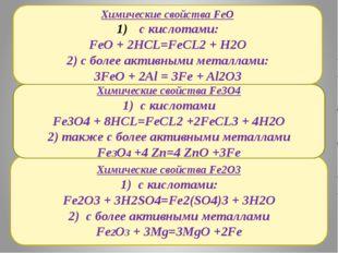 Химические свойства FeO с кислотами: FeO + 2HCL=FeCL2 + H2O 2) с более активн