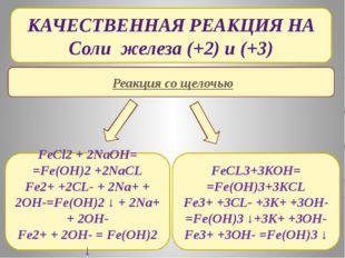 КАЧЕСТВЕННАЯ РЕАКЦИЯ НА Соли железа (+2) и (+3) Реакция со щелочью FeCl2 + 2N