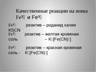 Качественные реакции на ионы Fe²⁺ и Fe³⁺ Fe³⁺ реактив – роданид калия KSCN Fe