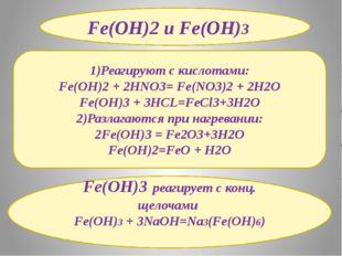 Fe(OH)2 и Fe(OH)3 Fe(OH)3 реагирует с конц. щелочами Fe(OH)3 + 3NaOH=Na3(Fe(O