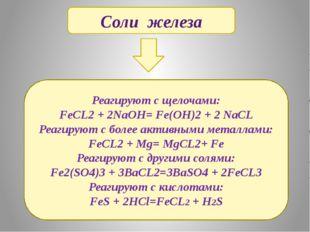 Соли железа Реагируют с щелочами: FeCL2 + 2NaOH= Fe(OH)2 + 2 NaCL Реагируют с