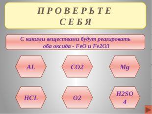 П Р О В Е Р Ь Т Е С Е Б Я С какими веществами будут реагировать оба оксида -
