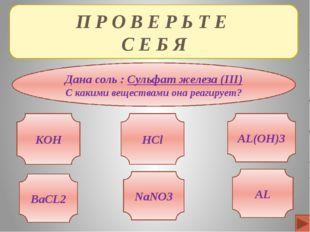 П Р О В Е Р Ь Т Е С Е Б Я Дана соль : Сульфат железа (III) С какими веществам