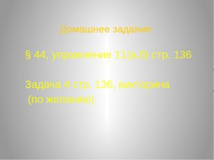 Домашнее задание § 44, упражнение 11(а,б) стр. 136 Задача 4 стр. 136, виктори