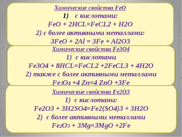 Химические свойства FeO с кислотами: FeO + 2HCL=FeCL2 + H2O 2) с более активн...