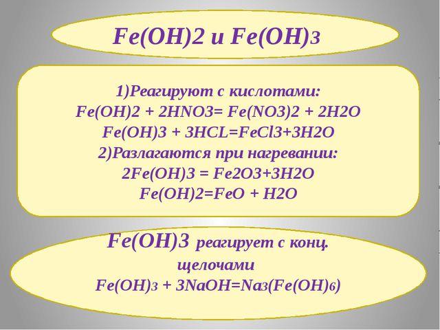 Fe(OH)2 и Fe(OH)3 Fe(OH)3 реагирует с конц. щелочами Fe(OH)3 + 3NaOH=Na3(Fe(O...