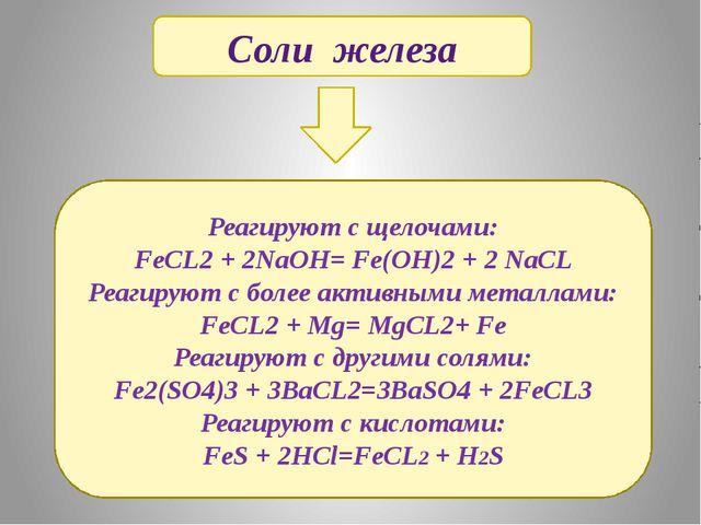Соли железа Реагируют с щелочами: FeCL2 + 2NaOH= Fe(OH)2 + 2 NaCL Реагируют с...