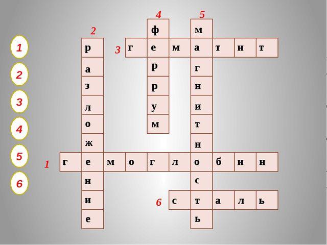 1 2 3 4 5 6 г е м о г л о б и н 1 2 5 4 6 3 р а з л о ж н и е г е м а т и т...