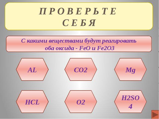 П Р О В Е Р Ь Т Е С Е Б Я С какими веществами будут реагировать оба оксида -...