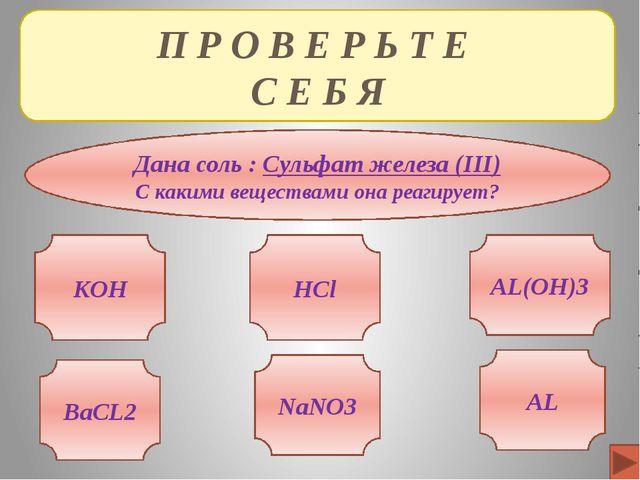 П Р О В Е Р Ь Т Е С Е Б Я Дана соль : Сульфат железа (III) С какими веществам...