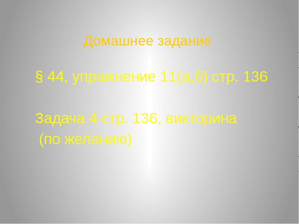 Домашнее задание § 44, упражнение 11(а,б) стр. 136 Задача 4 стр. 136, виктори...