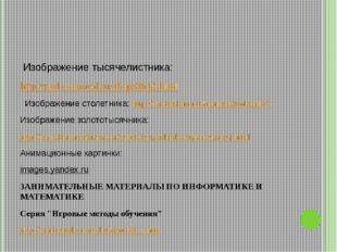 Изображение тысячелистника: http://sad-i-ogorod.ru/shop/8642.html  Изображе