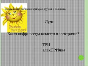 Какие геометрические фигуры дружат с солнцем? Какая цифра всегда катается в