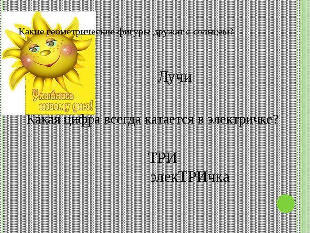 Какие геометрические фигуры дружат с солнцем? Какая цифра всегда катается в...