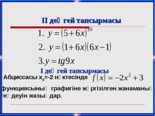 ІІ деңгей тапсырмасы І деңгей тапсырмасы Абциссасы х0=-2 нүктесінде функциясы