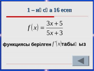 1 – нұсқа 16 есеп функциясы берілген табыңыз