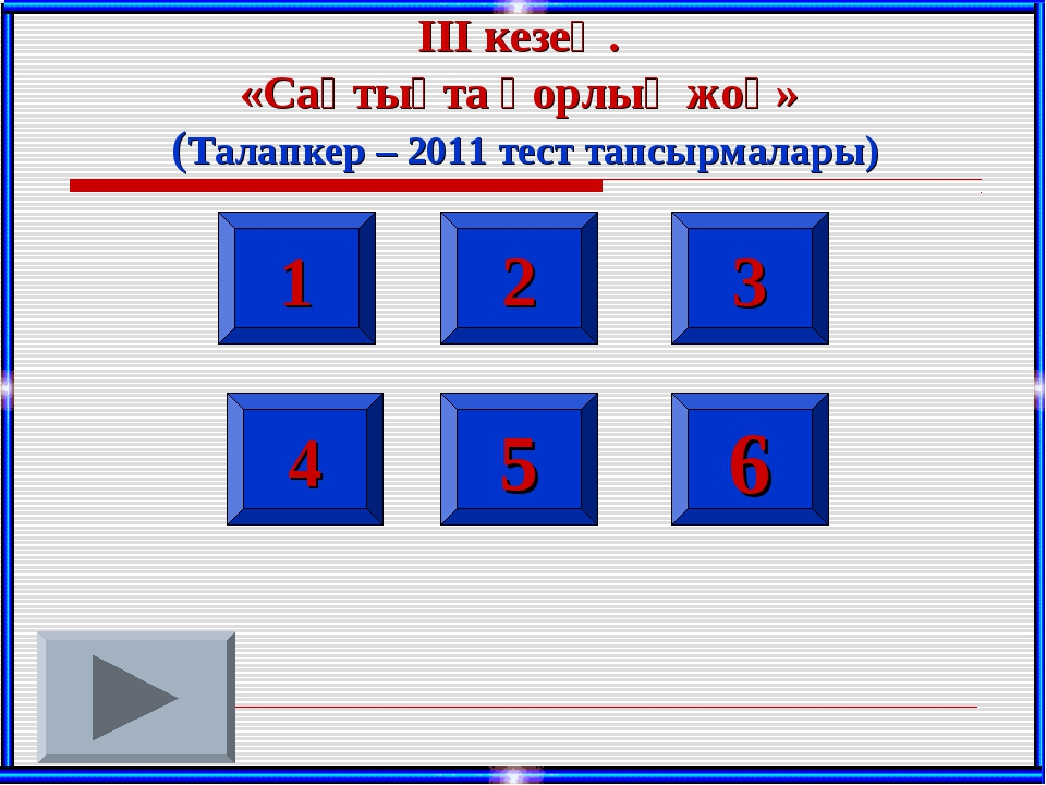 1 2 3 4 5 6 ІІІ кезең. «Сақтықта қорлық жоқ» (Талапкер – 2011 тест тапсырмала...