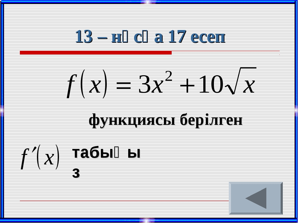 13 – нұсқа 17 есеп функциясы берілген табыңыз