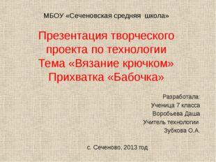 МБОУ «Сеченовская средняя школа» Презентация творческого проекта по технологи