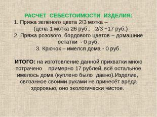 РАСЧЕТ СЕБЕСТОИМОСТИ ИЗДЕЛИЯ: 1. Пряжа зелёного цвета 2/3 мотка – (цена 1 мот