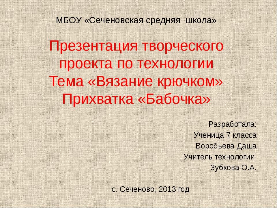 МБОУ «Сеченовская средняя школа» Презентация творческого проекта по технологи...