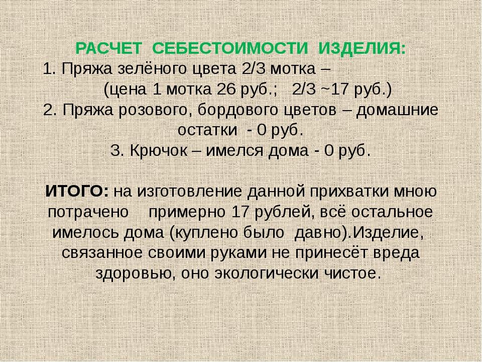 РАСЧЕТ СЕБЕСТОИМОСТИ ИЗДЕЛИЯ: 1. Пряжа зелёного цвета 2/3 мотка – (цена 1 мот...