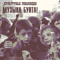 http://antipunk.org/wp-content/uploads/kulturnaya-revolyuciya-muzyka-bunta-2000.jpg