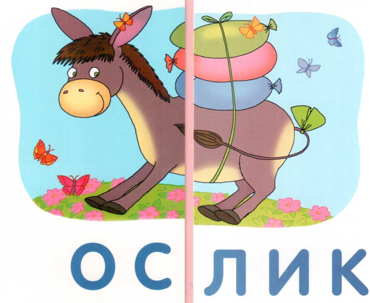 Картинки со слогами для детей развивающие