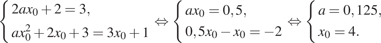 http://reshuege.ru/formula/f6/f604e3ad741c244152b6aa4e2734b559p.png