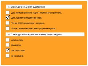 5. Вкажіть речення, у якому є діалектизми. 5. Вкажіть речення, у якому є діал