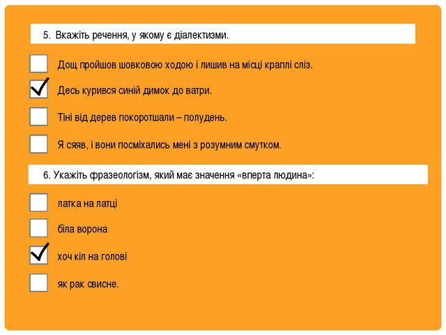 5. Вкажіть речення, у якому є діалектизми. 5. Вкажіть речення, у якому є діал...