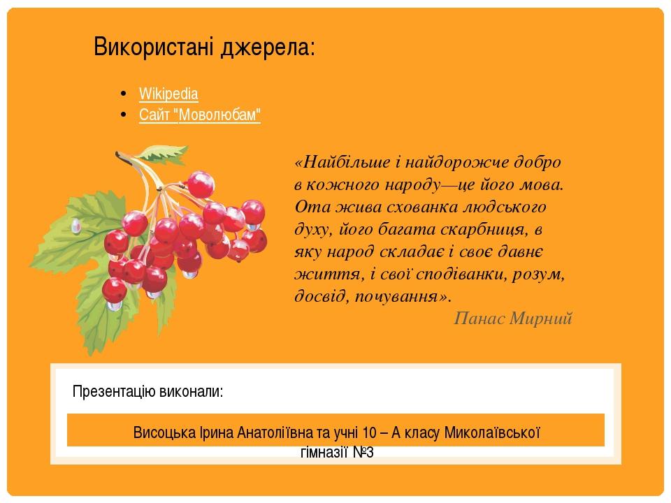 """Презентацію виконали: Використані джерела: Wikipedia Сайт """"Моволюбам"""" Висоцьк..."""