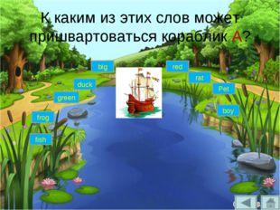 К каким из этих слов может пришвартоваться кораблик А? duck Pet frog green bi