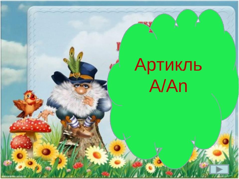 Артикль А/An