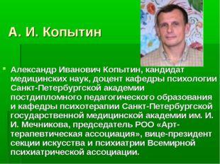 А. И. Копытин Александр Иванович Копытин, кандидат медицинских наук, доцент к
