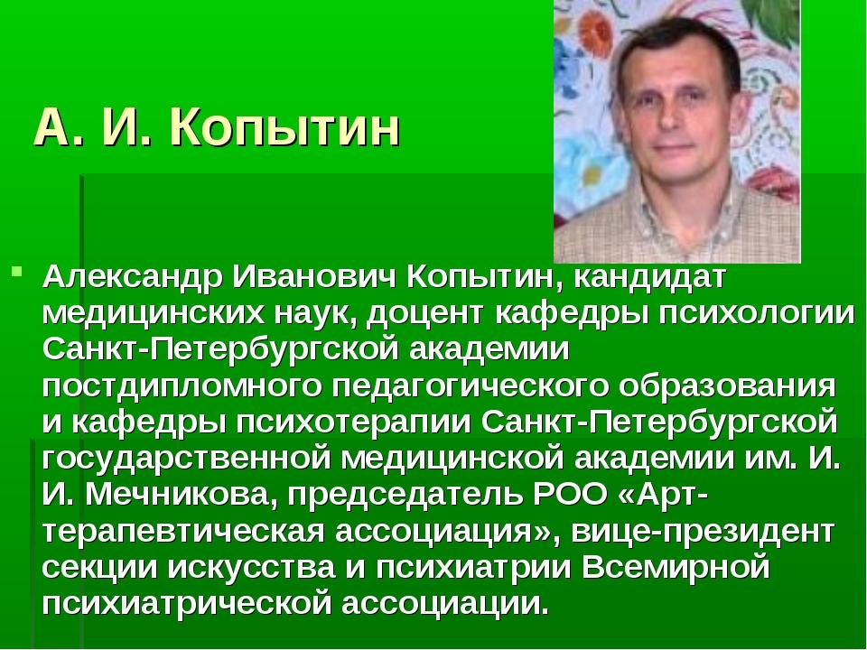 А. И. Копытин Александр Иванович Копытин, кандидат медицинских наук, доцент к...