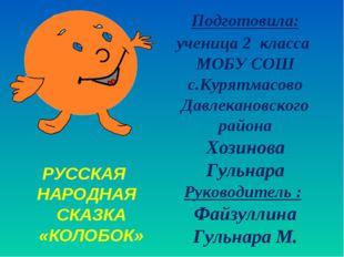 Подготовила: ученица 2 класса МОБУ СОШ с.Курятмасово Давлекановского района Х