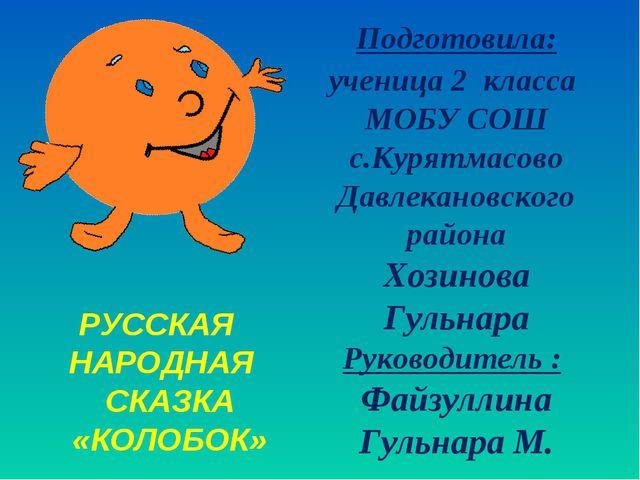 Подготовила: ученица 2 класса МОБУ СОШ с.Курятмасово Давлекановского района Х...