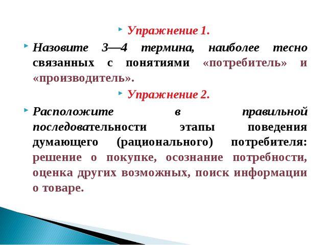 Упражнение 1. Назовите 3—4 термина, наиболее тесно связанных с понятиями «пот...