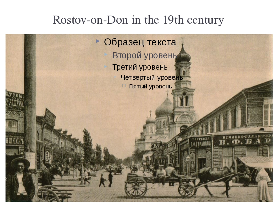 Rostov-on-Don in the 19th century