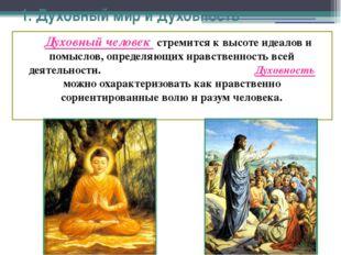 1. Духовный мир и духовность Духовный человек стремится к высоте идеалов и по
