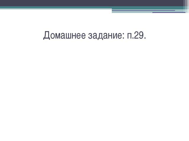 Домашнее задание: п.29.