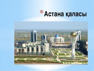 Астана қаласы
